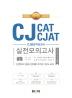 CJ������˻� CAT CJAT ������ǰ��(2015)(���ེ)