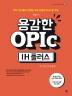 용감한 OPIc IH 플러스