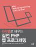 실전 PHP 웹 프로그래밍(라라벨로 배우는)