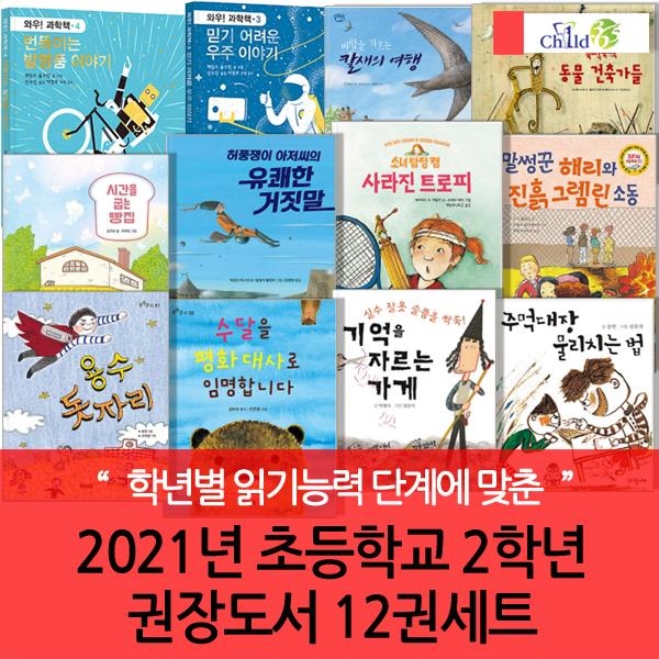 2021년 초등학교 2학년 권장도서 12권세트