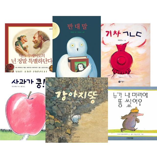 유아 그림책 베스트 보드북 6종 (강아지똥/사과가쿵/누가내머리에똥쌌어/반대말/기차ㄱㄴㄷ/넌특별하단다)