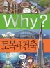 Why? 토목과 건축(초등과학학습만화 88)