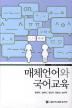 매체언어와 국어교육(국어교육연구소 연구총서 31)(양장본 HardCover)