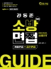 김동준 소방면접 가이드(개별, 집단면접)(2020)