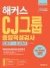 CJ그룹 종합적성검사 CAT CJAT(2020)(해커스)