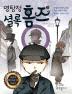 명탐정 셜록 홈즈. 2(어린이 세계 추리 명작 시리즈)
