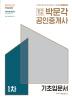 공인중개사 1차 기초입문서(2018)(합격기준 박문각)(전면개정판)