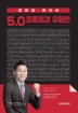 전한길 한국사 5.0 최종점검 유형편(2020)(커넥츠 공단기)(8판)