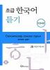초급 한국어 듣기: 몽골어판 with Audio-CD