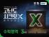 고난도 시크릿X 봉투모의고사 수학영역(2021)