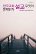 한국교회 설교, 무엇이 문제인가?(이슈북 4)