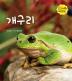 개구리(요술지팡이 자연관찰)(양장본 HardCover)