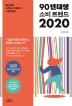 90년대생 소비 트렌드 2020