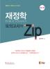 재정학 모의고사의 Zip(2판)