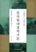 중국현대철학사론(이화학술총서)(양장본 HardCover)