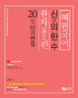 혜원국어 신의 한 수 한자편 20일 단기완성(2018)