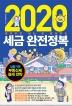2020 세금 완전정복