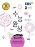 고등 사회탐구영역 한국지리(2017)(EBS 수능완성)