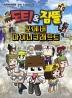 도티&잠뜰: 포에버 마이너크래프트(Sandbox Friends 코믹 시리즈 14)