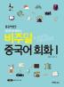 비주얼 중국어 회화. 1(중국어뱅크 사진으로 배우는)(CD1장포함)
