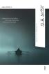 노인과 바다(더클래식 세계문학 컬렉션 1)