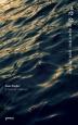인간 섬: 장 지글러가 말하는 유럽의 난민 이야기