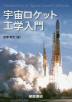 [해외]宇宙ロケット工學入門