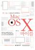 Mac OS X ���̺�(�� ���� ������ �Բ��ϴ�)