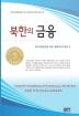 북한의 금융(한국수출입은행 북한 동북아연구센터 총서 2)(양장본 HardCover)