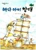 바다 아이 창대. 3(개똥이네 만화방 24)