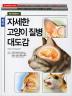 고양이 질병 대도감(최신)(자세한)(양장본 HardCover)