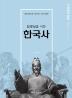 선생님을 위한 한국사