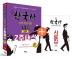 한국사능력검정시험 고급 2주패스(2018)(신과함께)