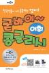 굳바이~콩글리시: 어휘 표현(EBS)