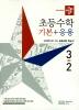 초등 수학 3-2(기본 응용)(2019)(디딤돌)