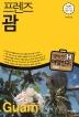 프렌즈 괌('20~'21)(Season 2)(2판)(프렌즈 시리즈 32)