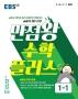 초등 수학 플러스 1-1(2020)(EBS 만점왕)