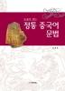 정통 중국어 문법(도표로 보는)