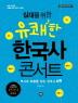 십대를 위한 유쾌한 한국사 콘서트(교실밖 교과서 시리즈 13)