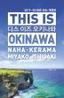 디스 이즈 오키나와(This is Okinawa)(2017~2018년)(개정판)(디스 이즈 시리즈)