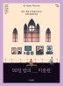 90일 밤의 미술관(90 Nights' Museum)(Collect 5)