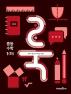 중학 수학1(하)(2021)(룩(LOOK))