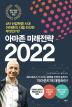 아마존 미래전략 2022(양장본 HardCover)