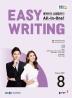 이지 라이팅(Easy Writing)(2021년 8월호)