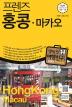 프렌즈 홍콩 마카오(2018-2019)(Season 10)(개정판 10판)(프렌즈 시리즈 1)