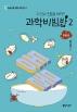과학비빔밥. 2: 동물 편(자연과 인문을 버무린)(청소년을 위한 과학 읽기)