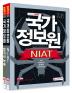 국가정보원 합격패키지: NIAT+한국사 논술(2018)(시대에듀)(개정판)(전2권)
