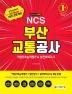 부산교통공사 직업기초능력평가&실전모의고사(2019 하반기)(All-New NCS)