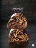 본누벨의 빵(서강헌의 숨겨뒀던 레시피 35)