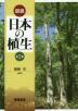 [해외]圖說日本の植生